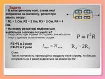 В електричному колі, схема якої зображена на малюнку, резистори мають опору: ...
