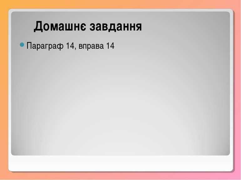 Параграф 14, вправа 14 Домашнє завдання