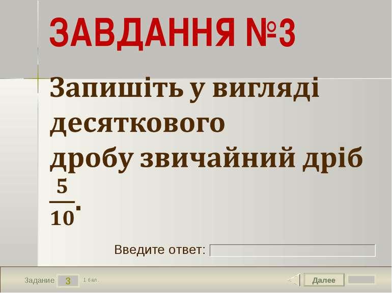 Далее 3 Задание 1 бал. Введите ответ: ЗАВДАННЯ №3