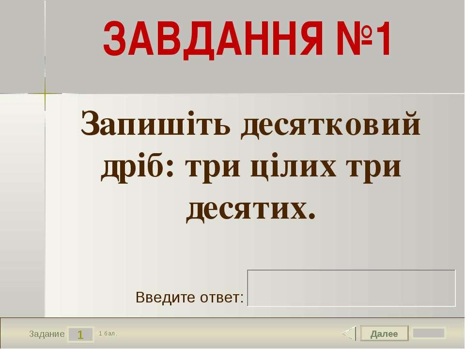 Далее 1 Задание 1 бал. Введите ответ: ЗАВДАННЯ №1 Запишіть десятковий дріб: т...