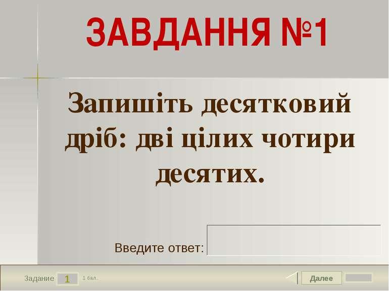 Далее 1 Задание 1 бал. Введите ответ: ЗАВДАННЯ №1 Запишіть десятковий дріб: д...