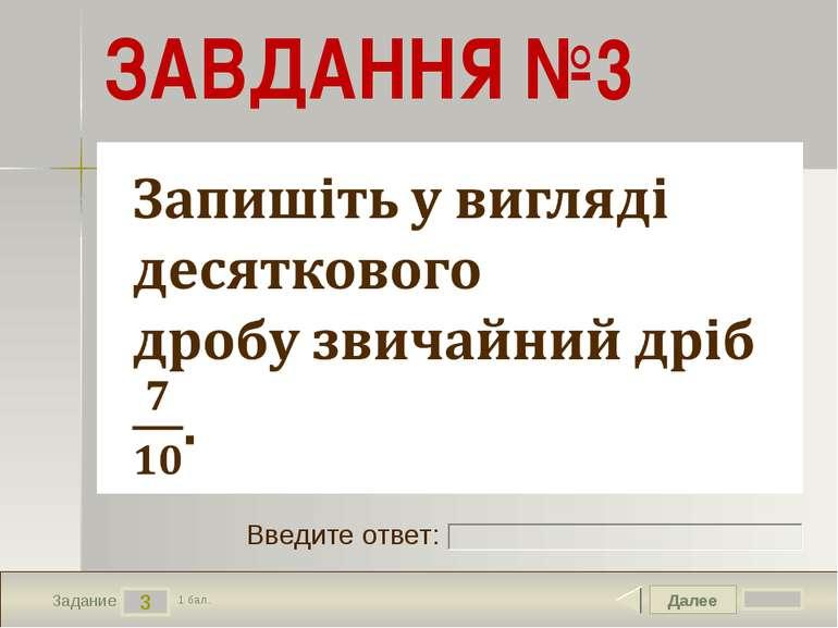 Далее 3 Задание 1 бал. Введите ответ: ЗАВДАННЯ №3 Текст задания