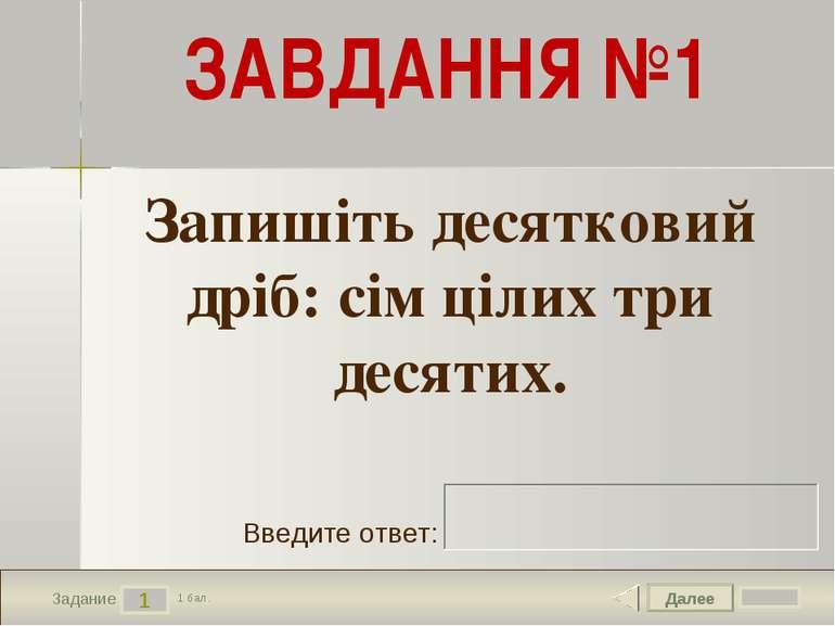 Далее 1 Задание 1 бал. Введите ответ: ЗАВДАННЯ №1 Запишіть десятковий дріб: с...