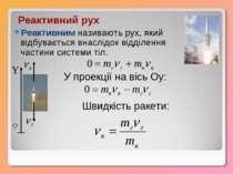 Реактивний рух Реактивним називають рух, який відбувається внаслідок відділен...