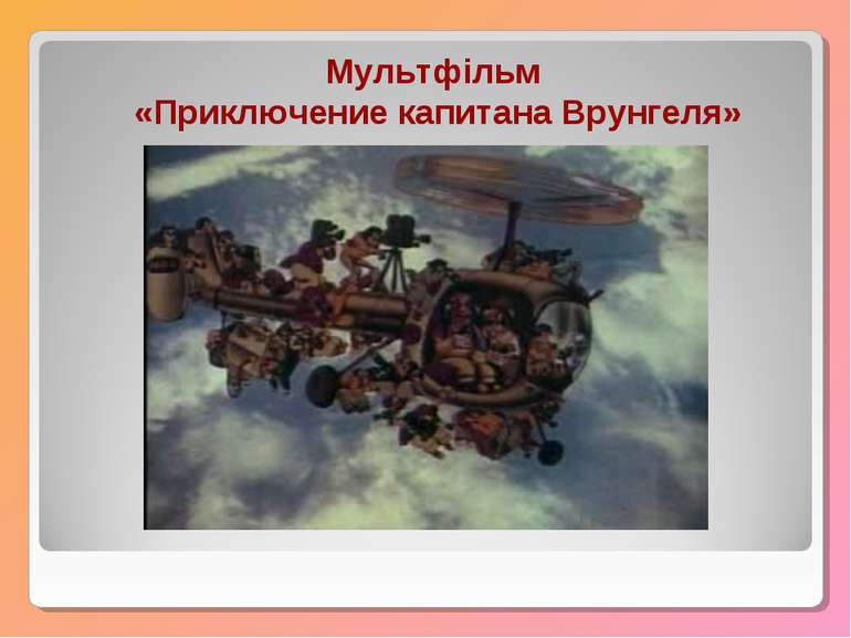 Мультфільм «Приключение капитана Врунгеля»