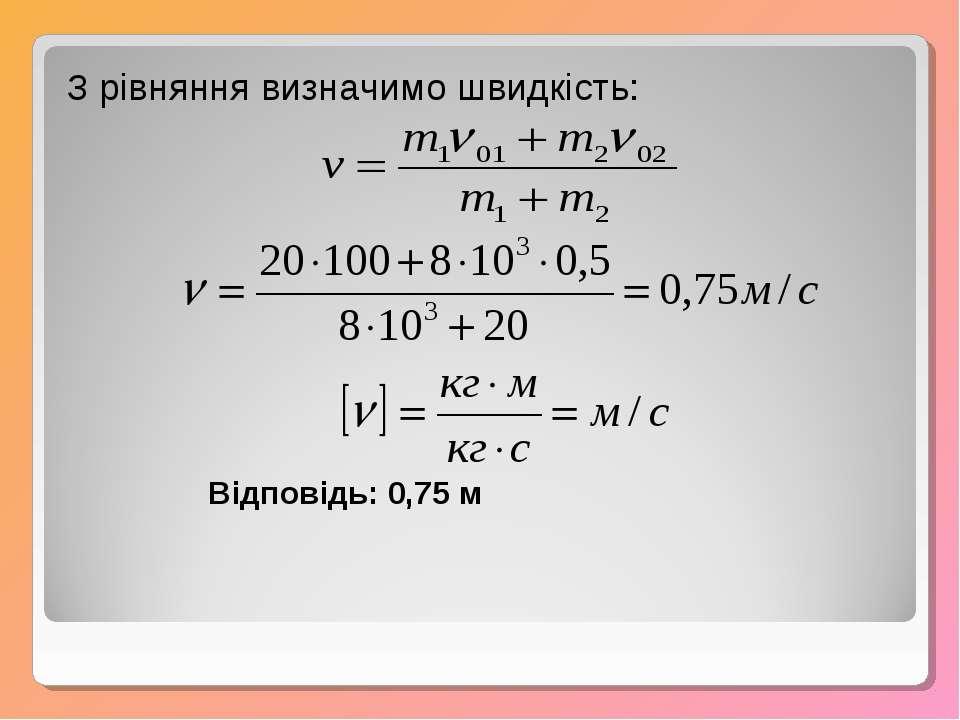 З рівняння визначимо швидкість: Відповідь: 0,75 м