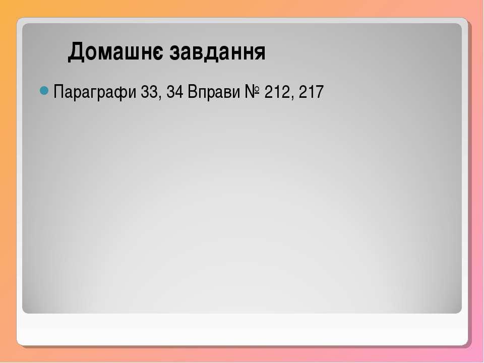 Параграфи 33, 34 Вправи № 212, 217 Домашнє завдання