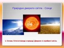 Природне джерело світла - Сонце 1. Оптика. Оптичні явища в природі. Джерела т...
