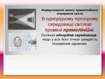 Формулювання закону прямолінійного поширення світла В однорідному прозорому с...