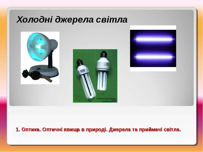 Холодні джерела світла 1. Оптика. Оптичні явища в природі. Джерела та приймач...