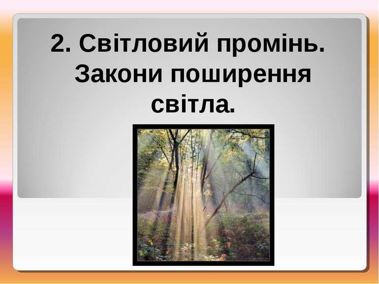 2. Світловий промінь. Закони поширення світла.