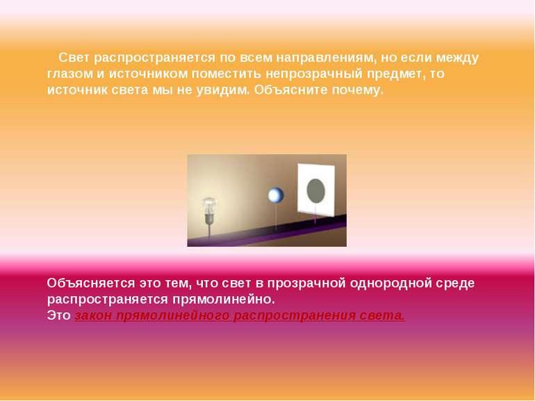 Свет распространяется по всем направлениям, но если между глазом и источником...