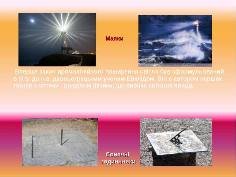 Вперше закон прямолінійного поширення світла був сформульований в III в. до н...