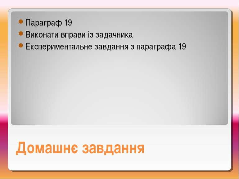 Домашнє завдання Параграф 19 Виконати вправи із задачника Експериментальне за...