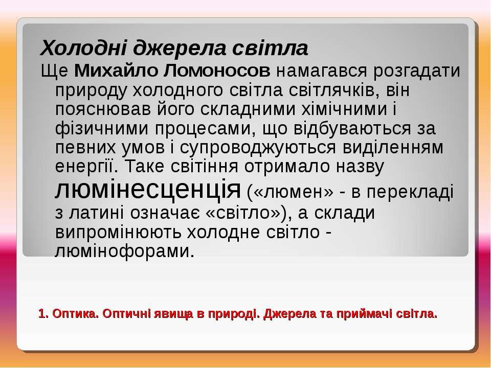 Холодні джерела світла Ще Михайло Ломоносов намагався розгадати природу холод...