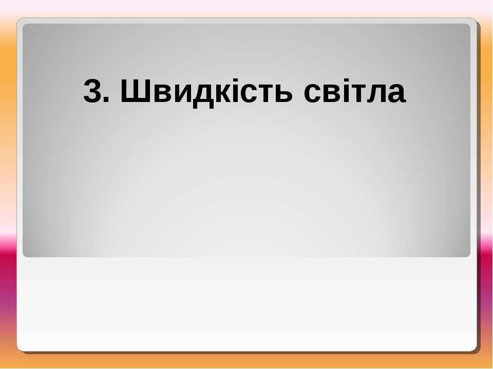 3. Швидкість світла
