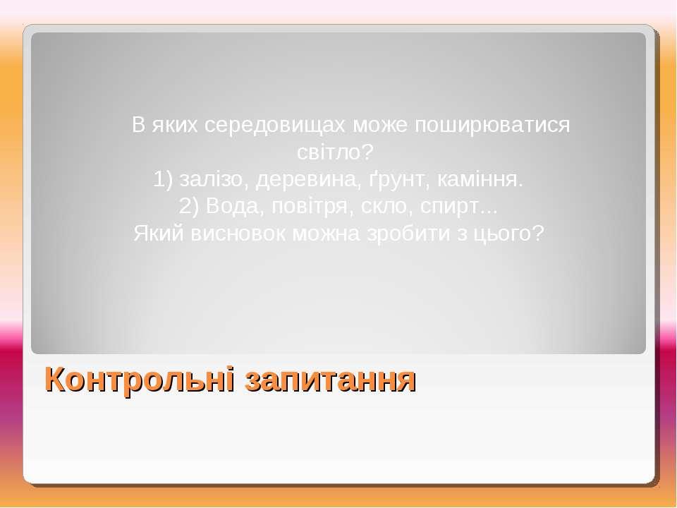 Контрольні запитання В яких середовищах може поширюватися світло? 1) залізо, ...