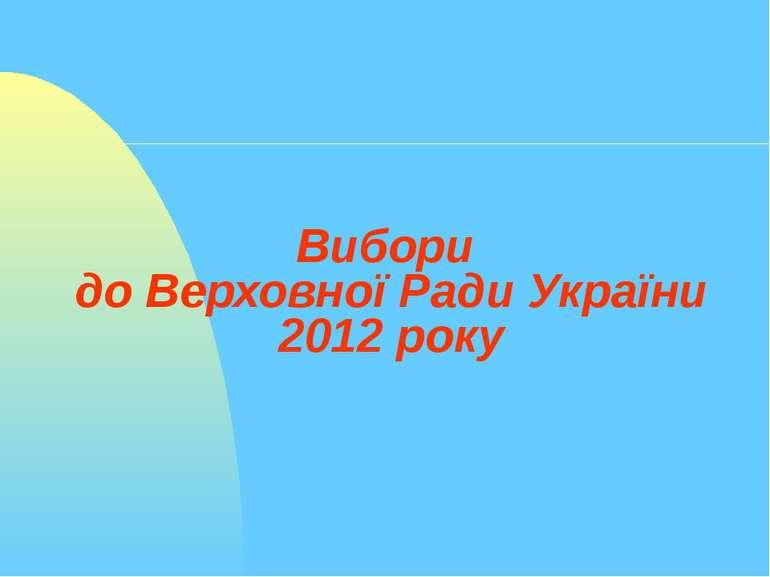 Вибори до Верховної Ради України 2012 року