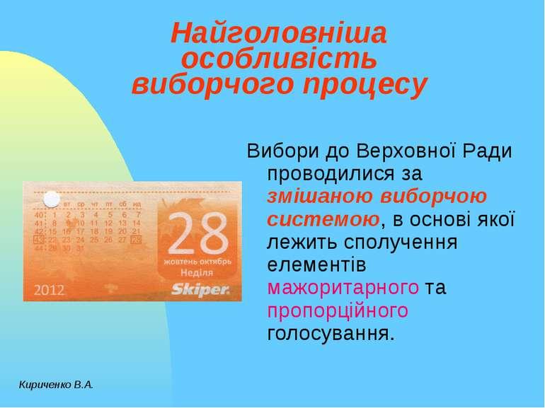 Найголовніша особливість виборчого процесу Вибори до Верховної Ради проводили...