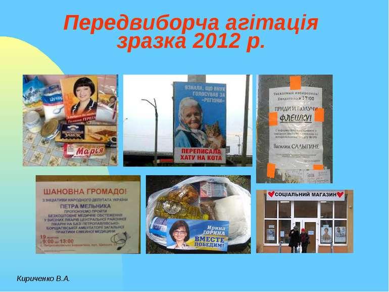 Передвиборча агітація зразка 2012 р. Кириченко В.А.
