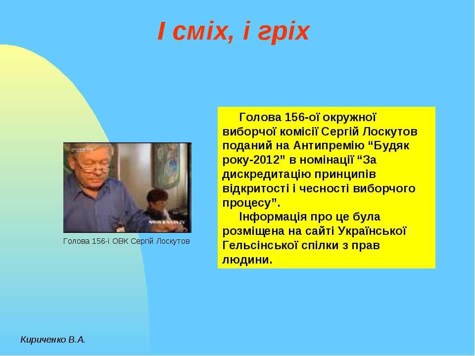 І сміх, і гріх Кириченко В.А. Голова 156-ої окружної виборчої комісії Сергій ...