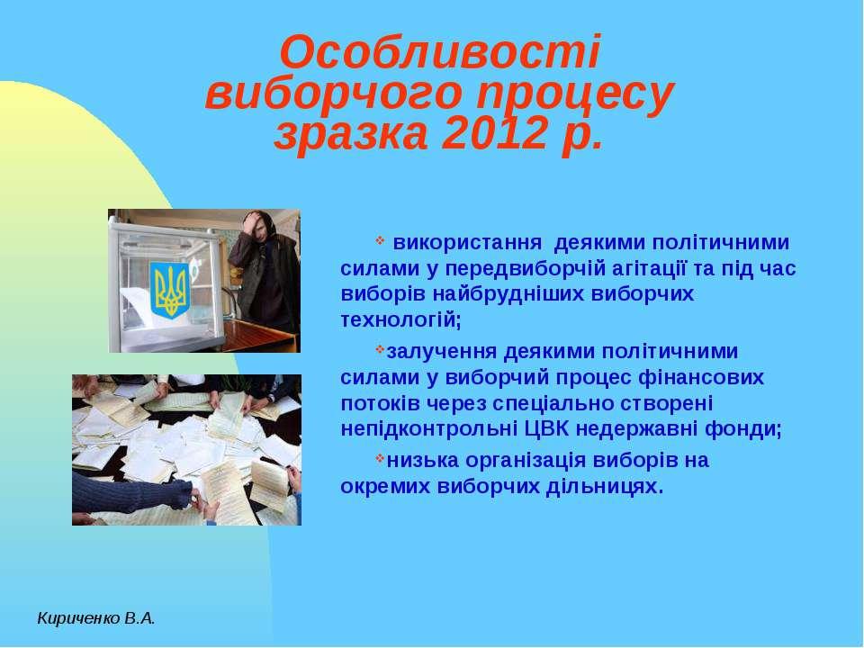 Особливості виборчого процесу зразка 2012 р. використання деякими політичними...