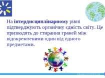 На інтердисциплінарному рівні підтверджують органічну єдність світу. Це призв...