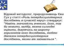 Відомий методолог, природознавець Єжи Сух у статті «Роль інтердисциплінарних ...