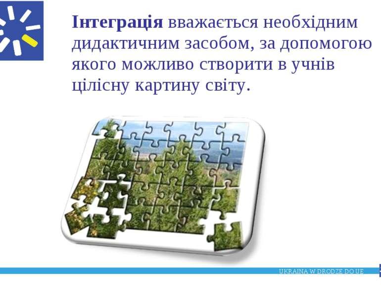 Інтеграція вважається необхідним дидактичним засобом, за допомогою якого можл...