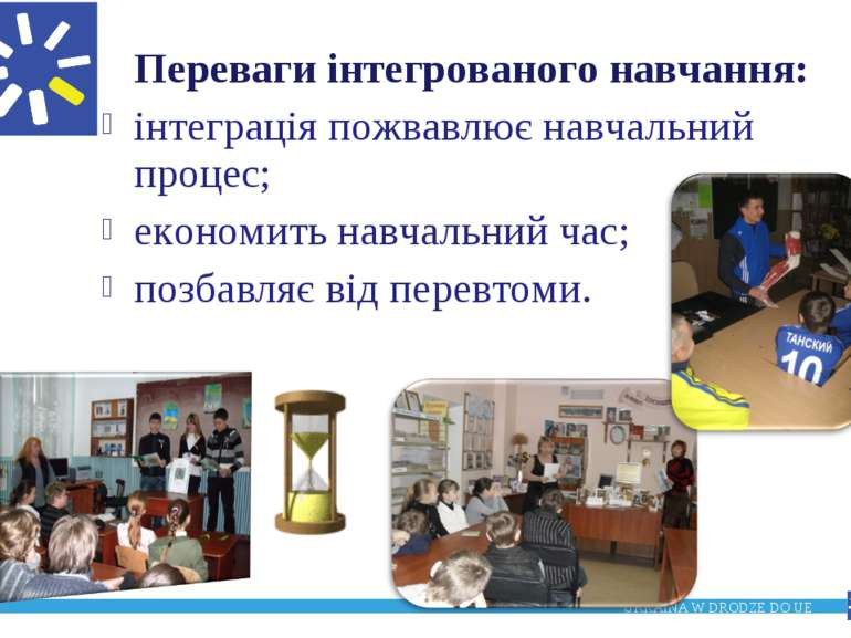 Переваги інтегрованого навчання: інтеграція пожвавлює навчальний процес; екон...