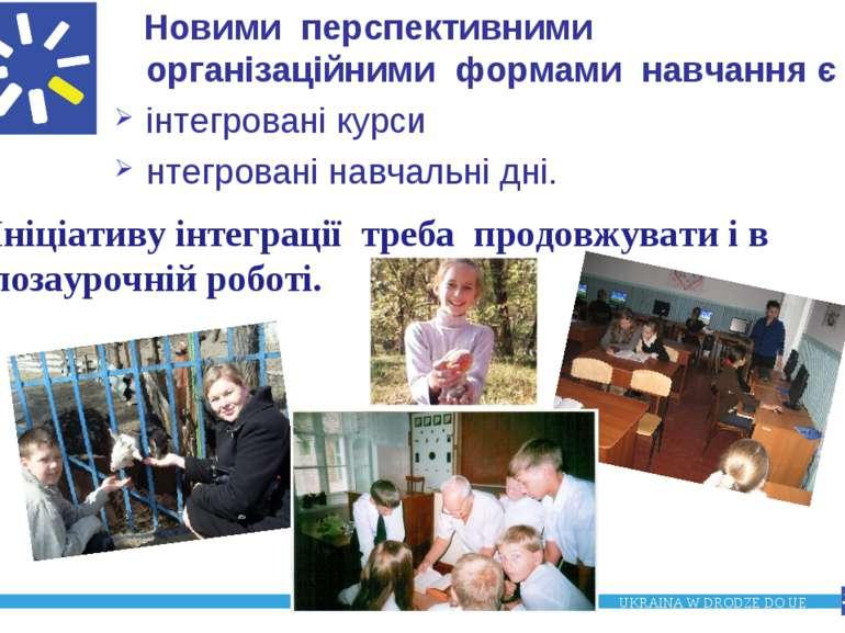 Новими перспективними організаційними формами навчання є інтегровані курси нт...
