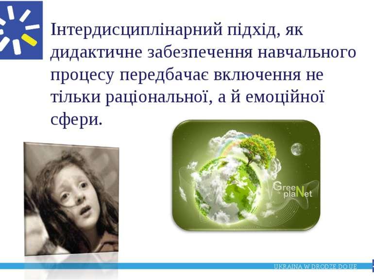 Інтердисциплінарний підхід, як дидактичне забезпечення навчального процесу пе...