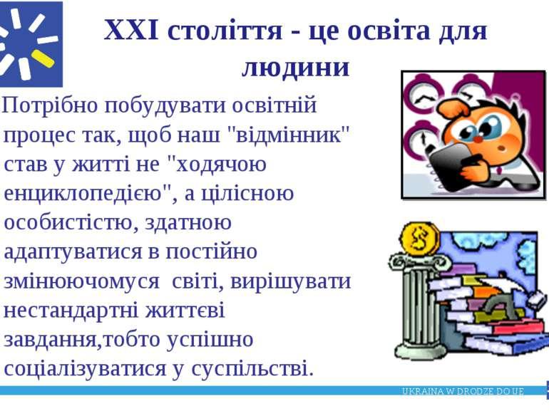 XXI століття - це освіта для людини Потрібно побудувати освітній процес так, ...