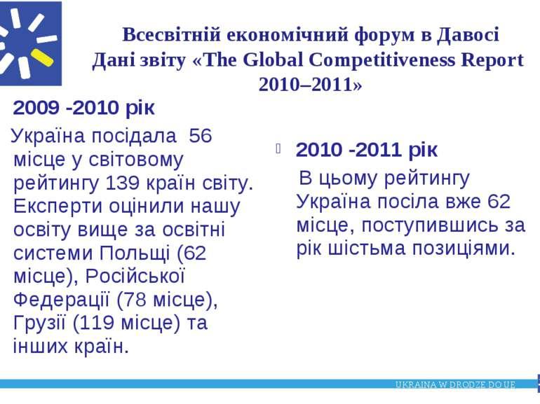 2009 -2010 рік Україна посідала 56 місце у світовому рейтингу 139 країн світу...