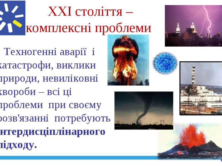 XXI століття – комплексні проблеми Техногенні аварії і катастрофи, виклики пр...
