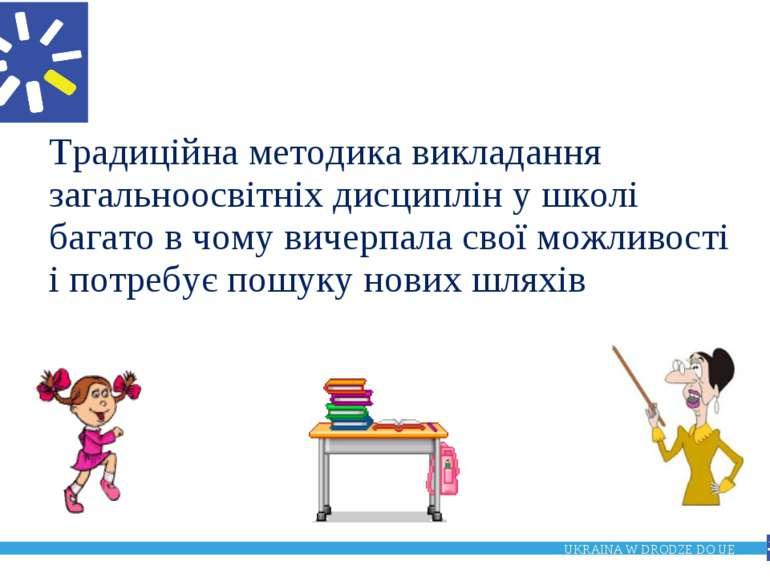 Традиційна методика викладання загальноосвітніх дисциплін у школі багато в чо...