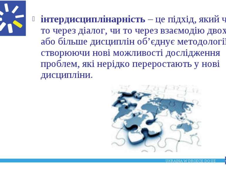 інтердисциплінарність – це підхід, який чи то через діалог, чи то через взаєм...
