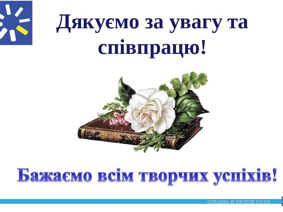 Дякуємо за увагу та співпрацю! UKRAINA W DRODZE DO UE