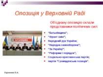 Опозиція у Верховній Раді Об'єднану опозицію склали представники політичних с...