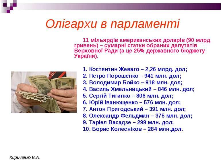 Олігархи в парламенті 11 мільярдів американських доларів (90 млрд гривень) – ...