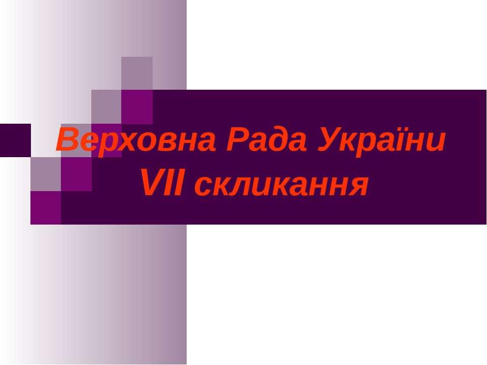 Верховна Рада України VІІ скликання