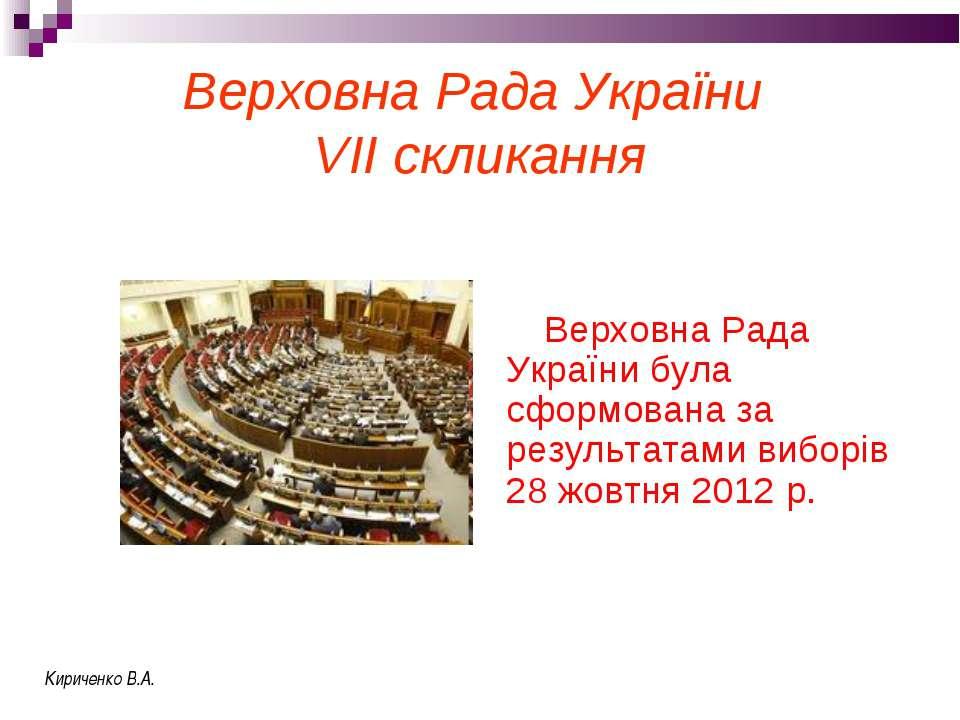 Верховна Рада України VІІ скликання Верховна Рада України була сформована за ...