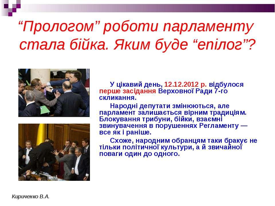 """""""Прологом"""" роботи парламенту стала бійка. Яким буде """"епілог""""? У цікавий день,..."""
