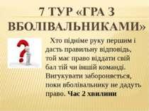 Хто підніме руку першим і дасть правильну відповідь, той має право віддати св...