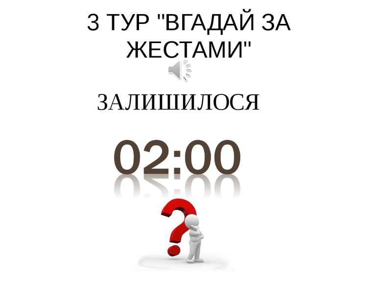 "3 ТУР ""ВГАДАЙ ЗА ЖЕСТАМИ"" ЗАЛИШИЛОСЯ"