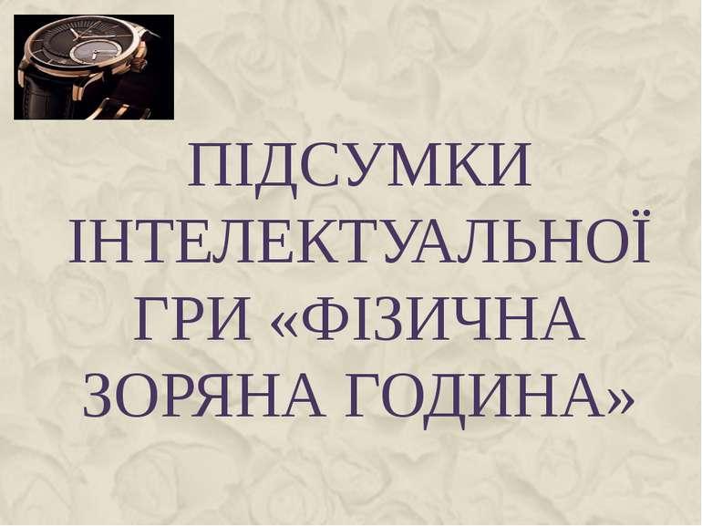 ПІДСУМКИ ІНТЕЛЕКТУАЛЬНОЇ ГРИ «ФІЗИЧНА ЗОРЯНА ГОДИНА»