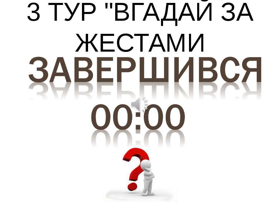 """3 ТУР """"ВГАДАЙ ЗА ЖЕСТАМИ"""