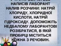 У ТРИ ПРОБІРКИ БЕЗ НАПИСІВ ЛАБОРАНТ НАЛИВ РОЗЧИНИ: НАТРІЙ ХЛОРИДУ, ХЛОРИДНОЇ ...