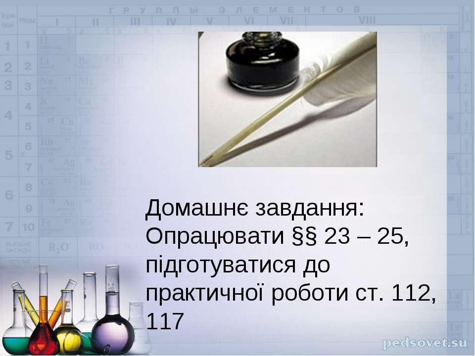Домашнє завдання: Опрацювати §§ 23 – 25, підготуватися до практичної роботи с...