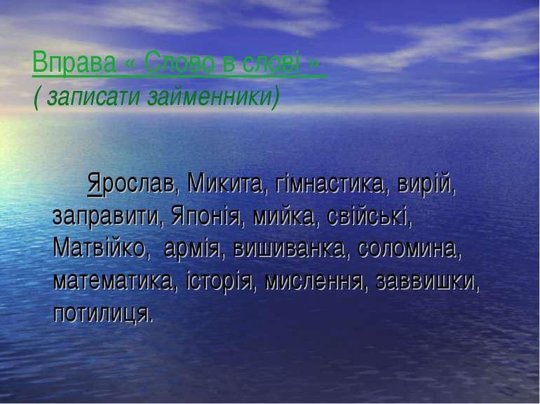 Вправа « Слово в слові » ( записати займенники) Ярослав, Микита, гімнастика, ...